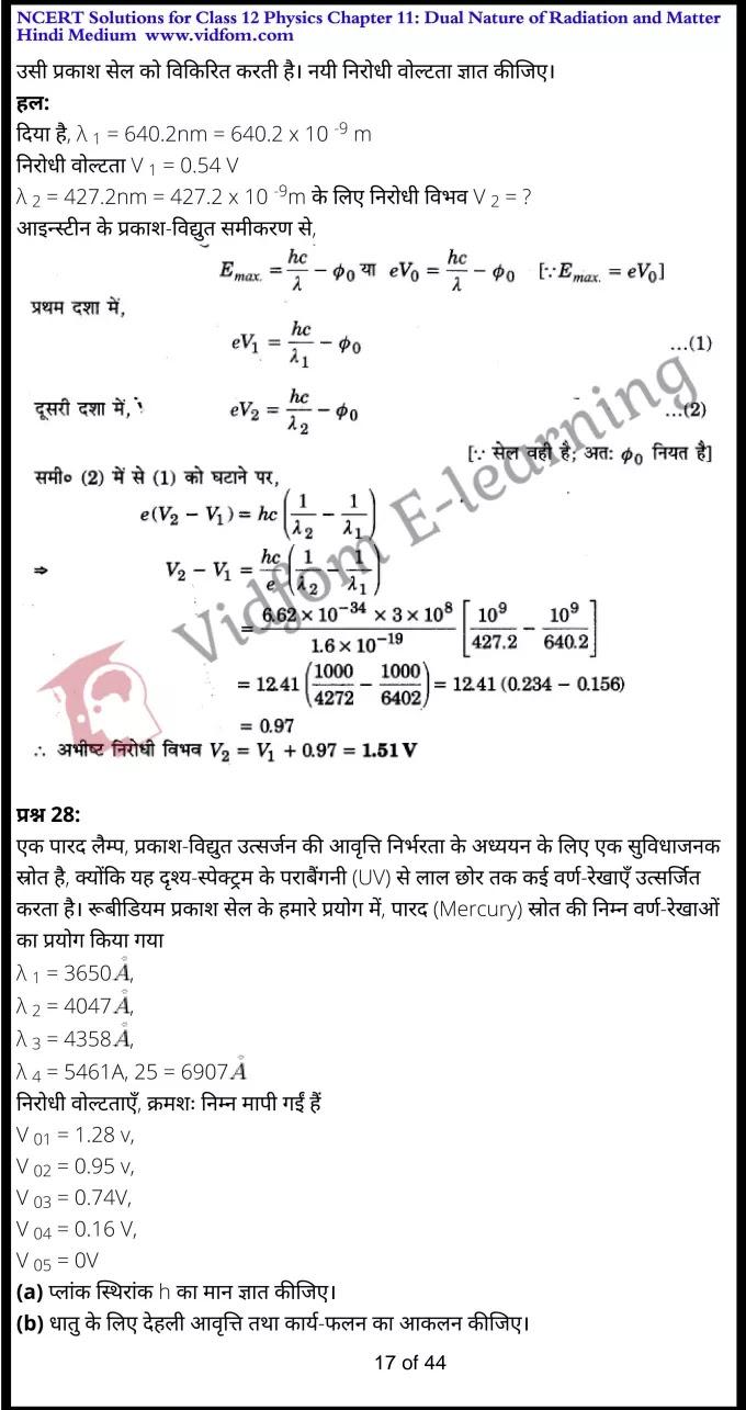 class 12 physics chapter 11 light hindi medium 17