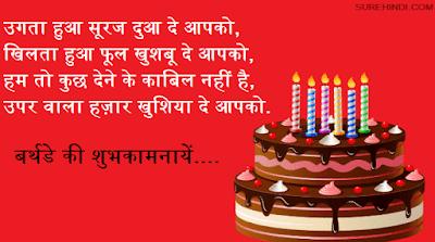 latest happy birthday wishes in hindi, janmdin ki shubhkamnaye in hindi, birthday shayari in hindi, happy birthday,