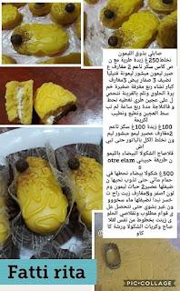 حلويات ام وليد للاعراس.oum walid halawiyat 85