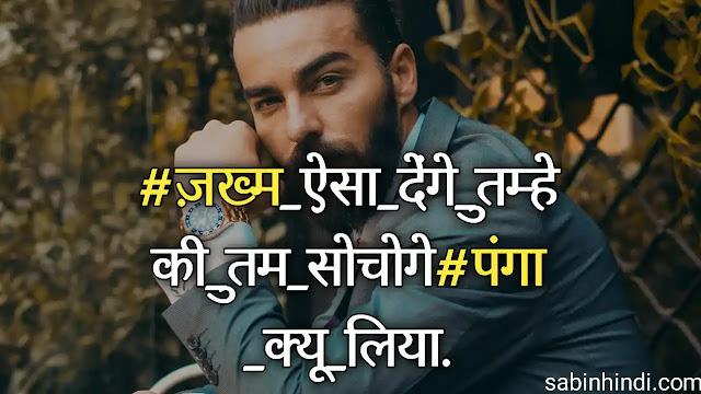 Royal-attitude-status-in-hindi-2020