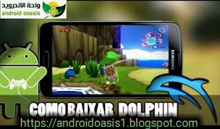 تحميل تطبيق محاكي دولفين Dolphin Emulator النسخه المعدل مجاناً بدون مشاكل اخر اصدار للاندرويد.