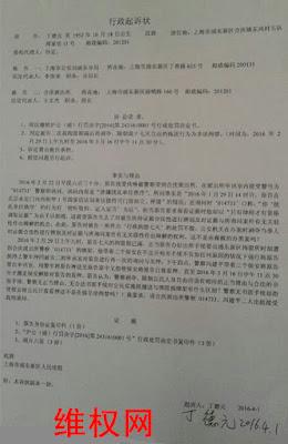 中国民主党迫害观察员:上海人权捍卫者丁德元就遭警方非法拘禁起诉上海市公安局(图)