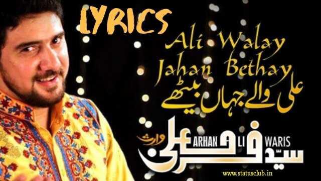 Ali Wale Jahan Bethe FULL LYRICS [ UPDATED 2020 ] - NaatePaak