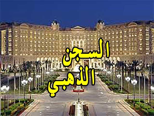 السجن الذهبي للمملكة العربية السعودية في الرياض