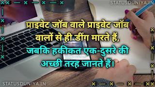 Private Job Shayari In Hindi, प्राइवेट नौकरी शायरी