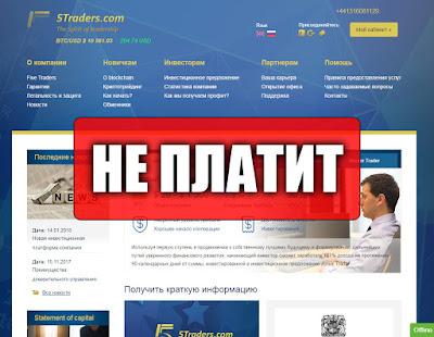 Скриншоты выплат с хайпа 5traders.com