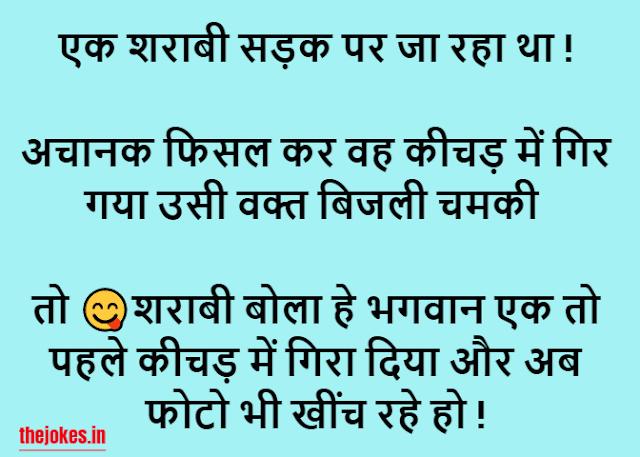 Majedar sharabi jokes in hindi-शराबी जोक्स