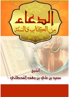 الدعاء من الكتاب والسنة (ط: الأوقاف السعودية) - سعيد بن علي بن وهف القحطاني - طريق ...