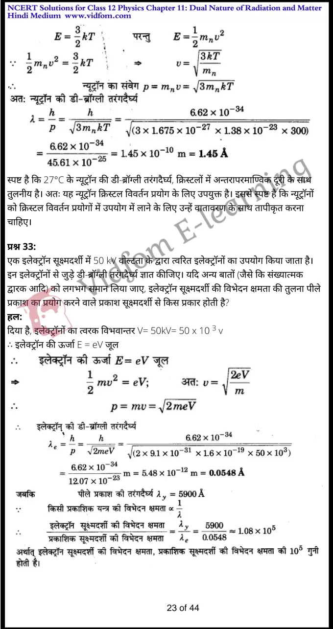 class 12 physics chapter 11 light hindi medium 23