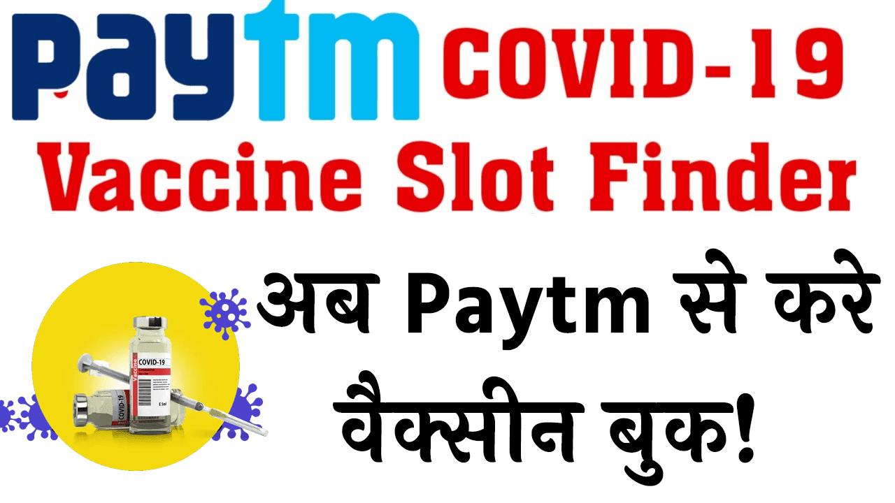 अब Paytm पर भी बुक कर सकते वैक्सीन स्लॉट - जाने कैसे