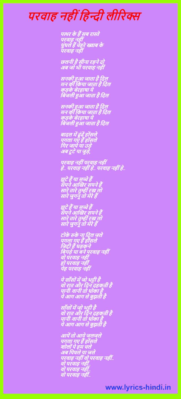परवाह नहीं हिन्दी लीरिक्स
