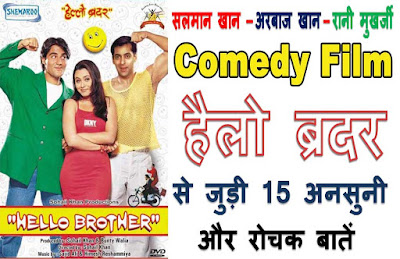 hello brother 1999 trivia in hindi