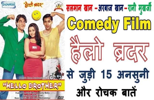 Hello Brother Unknown Facts In Hindi: हैलो ब्रदर से जुड़ी 15 अनसुनी और रोचक बातें