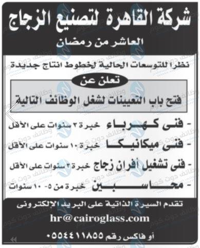 وظائف فنيين و وظائف محاسبين أعلنت عنها شركة القاهرة لتصنيع الزجاج بالعاشر من رمضان , والذي جاء اعلانها فى وظائف جريدة الاهرام اليوم الجمعة الموافق 12-3-2021