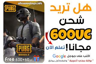 طريقة الحصول على 600UC مجانا من موقع www 600 uc ml