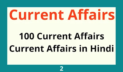 100 Current Affairs,Current Affairs in Hindi,current affairs 2019,current affairs 2019 in Hindi,current affairs today in Hindi
