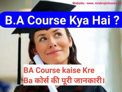 BA Course Ki Puri Jankari || BA Course Kya Hai