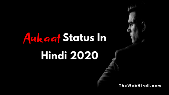 Aukat Akad Status in Hindi 2020