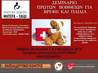 Σεμινάριο πρώτων βοηθειών για παιδιά στην Καλαμάτα