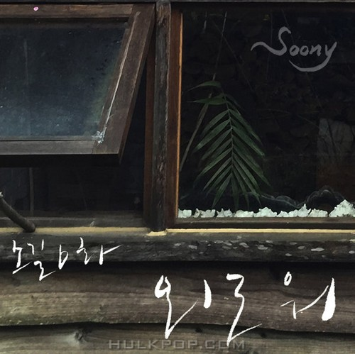 Jang Pil Soon – I'm Lonely – Single