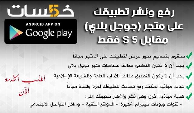 رفع ونشر تطبيقك على متجر جوجل بلاي Google Play خلال ساعات