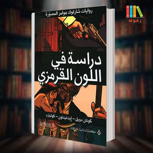 تحميل وقراءة رواية شارلوك هولمز دراسة باللون القرمزي مترجمة للعربية pdf