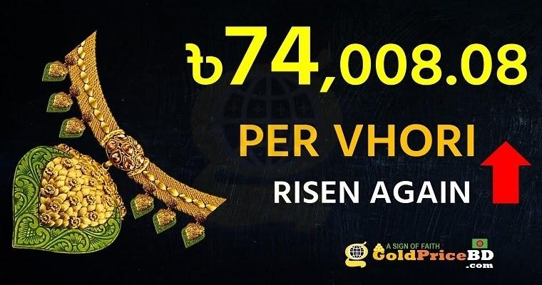 Today 10 09 2020 Gold Price In Bangladesh Per Vhori Tk 74 008 08 Gold Price In Bangladesh Gold Price Bd