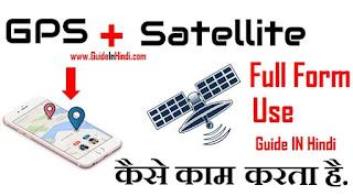 Gps Kya Hota Hai | GPS कैसे काम करता है? | GPS के उपयोग | GPS Locking Kya Hota Hai | Guide In Hindi