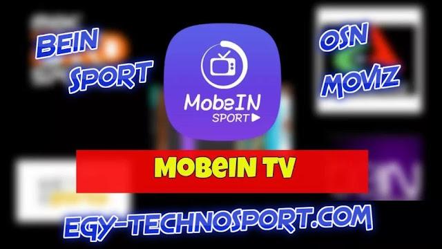 تحميل تطبيق mobein tv لمشاهدة المباريات والافلام الحصرية وقنوات beIN Sports بث مباشر