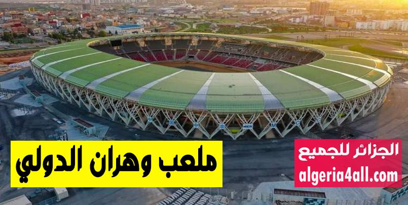 ملعب وهران الدولي,رياضة : تكلفة بساط ملعب وهران قُدّرت بـ 17 مليار سنتيم,احدث صور ملعب وهران الجديد,اخر صور ملعب وهران الجديد,اسم ملعب وهران الجديد,Oran International Stadium,,Stade international d'Oran