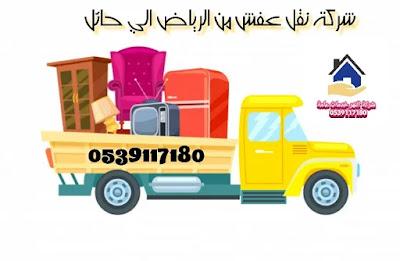 شركة نقل اثاث من الرياض الي حائل