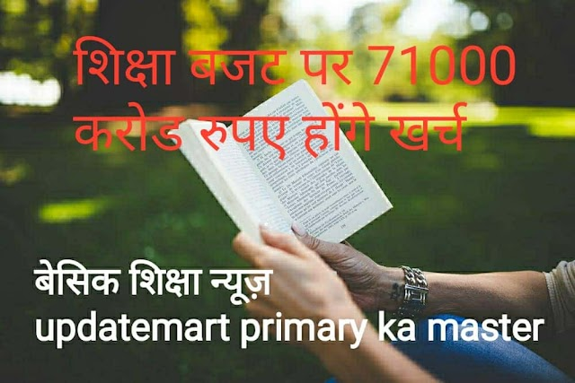 सीएम योगी शिक्षा पर करेंगे 71 हजार करोड़ रुपए खर्च