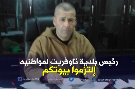 """رئيس بلدية تاوقريت  لـ صوت الشلف :"""" التوعية هي الترياق الفعال لمواجهة فيروس كرونا"""""""