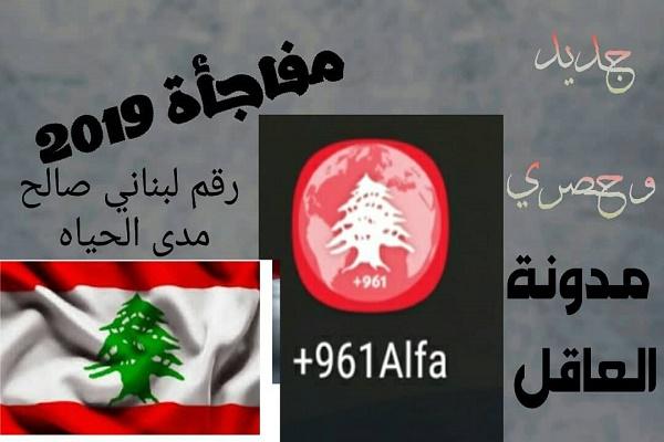 شرح طريقة تفعيل الواتساب برقم لبناني 2021 عبر تطبيق + 961Alfa