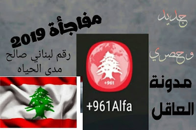 شرح طريقة تفعيل الواتساب برقم لبناني 2020 عبر تطبيق + 961Alfa