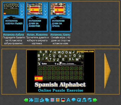 Игри за Изучаване на Испански Език