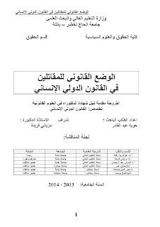 الوضع القانون للمقاتلٌلين في القانون الدولي الإنساني - حوبه عبد القادر