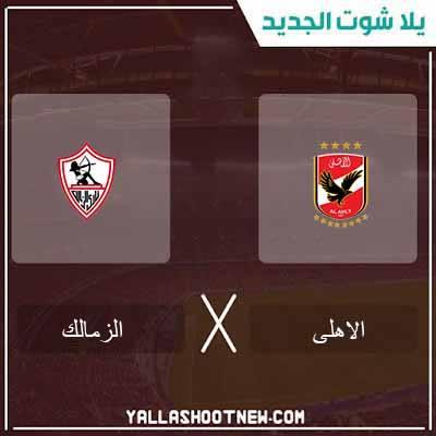 مشاهدة مباراة الأهلي والزمالك بث مباشر اليوم 20-02-2020 في كأس السوبر المصري