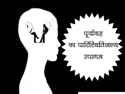 पूर्वाग्रह का परिस्थितिजन्य उपागम | Situational approach for Prejudice