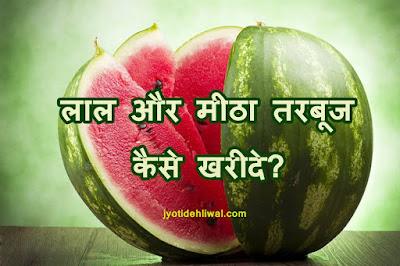 लाल और मीठा तरबूज  कैसे खरीदे how to buy sweet watermelon