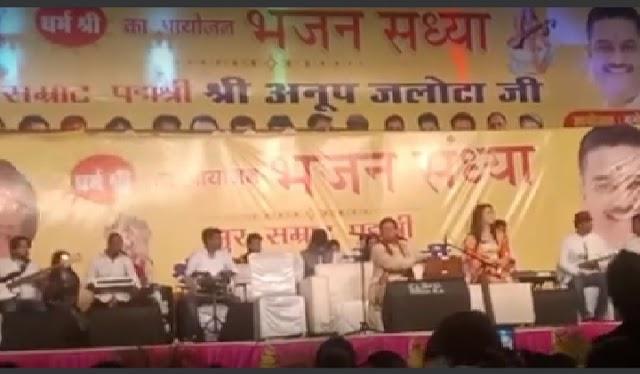Vidisha me anoop jalota : धर्मश्री संस्था के आयोजन में  प्रसिद्ध भजन गायक अनूप जलोटा के गीतों पर झूमे विदिशावासी !!