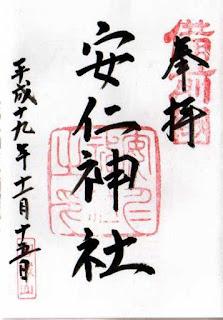 安仁神社の御朱印