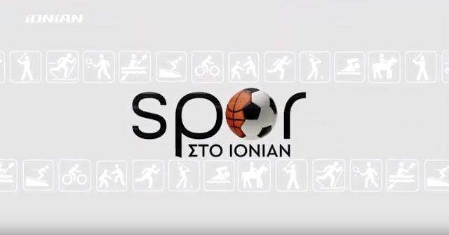 Αφιέρωμα του ΙΟΝΙΑΝ στο Ναύπλιο 2017 (βίντεο)