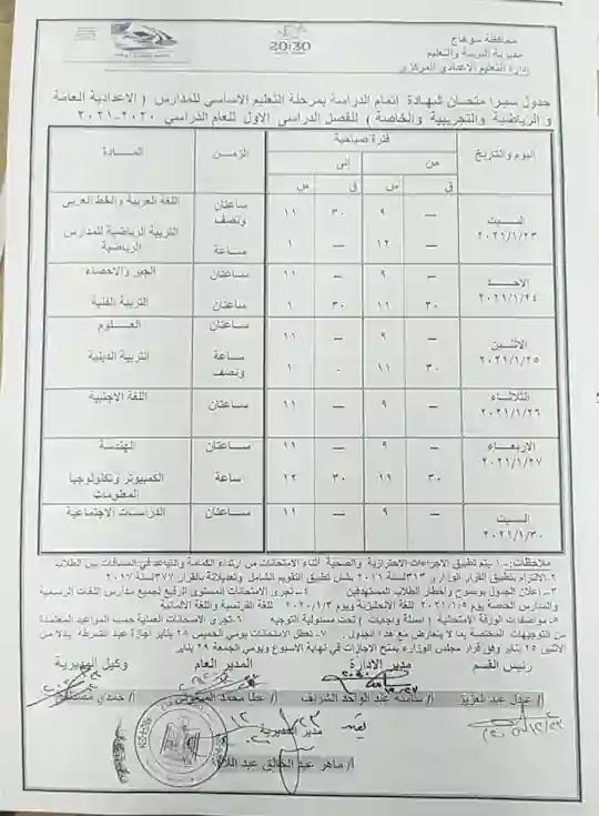جدول امتحانات محافظة سوهاج ترم اول 2021 الصف الثالث الاعدادى