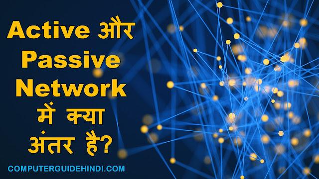 Active और Passive Network में क्या अंतर है?