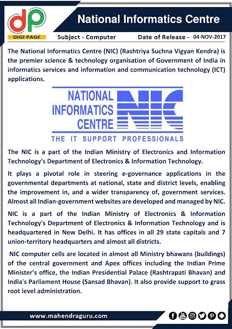 DP | National Informatics Centre (NIC) | 04 - 11 - 17
