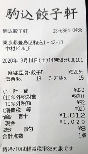 駒込餃子軒 2020/3/14 飲食のレシート