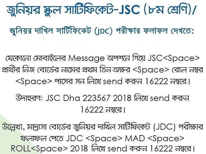SMS এর মাধ্যমে জে এস সি রেজাল্ট - জেডিসি রেজাল্ট দেখার নিয়ম