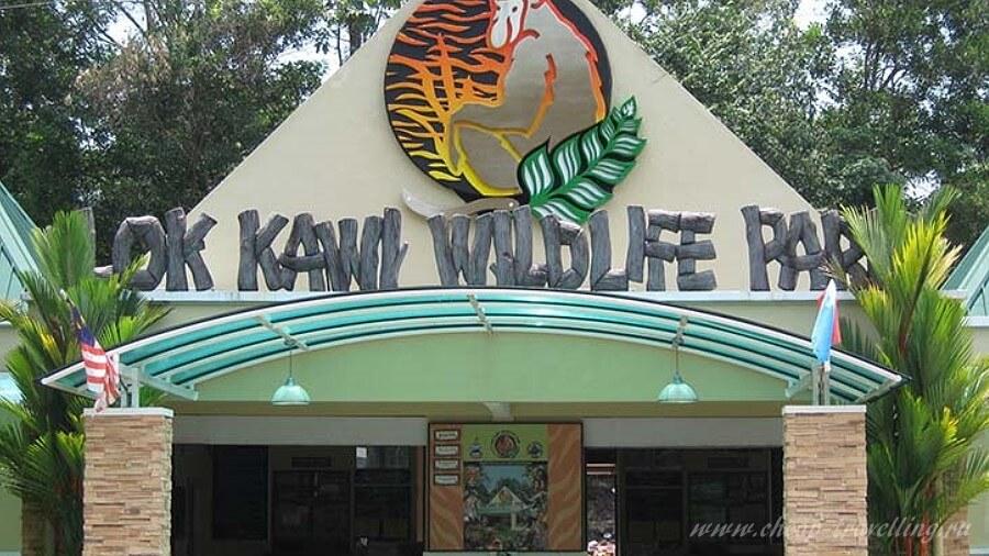 Вход в Lok Kawi Wildlife Park