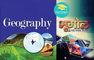 MCQ on Geography in Hindi [Question Bank Set 43]